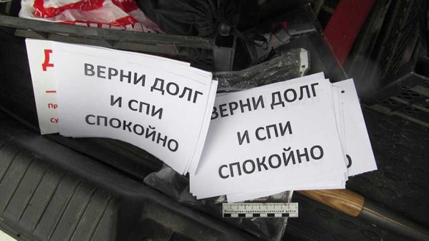 В Госдуме хотят запретить коллекторские агентства
