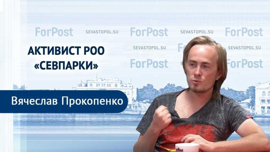 В студииForPost– активист РОО «Севпарки» Вячеслав Прокопенко