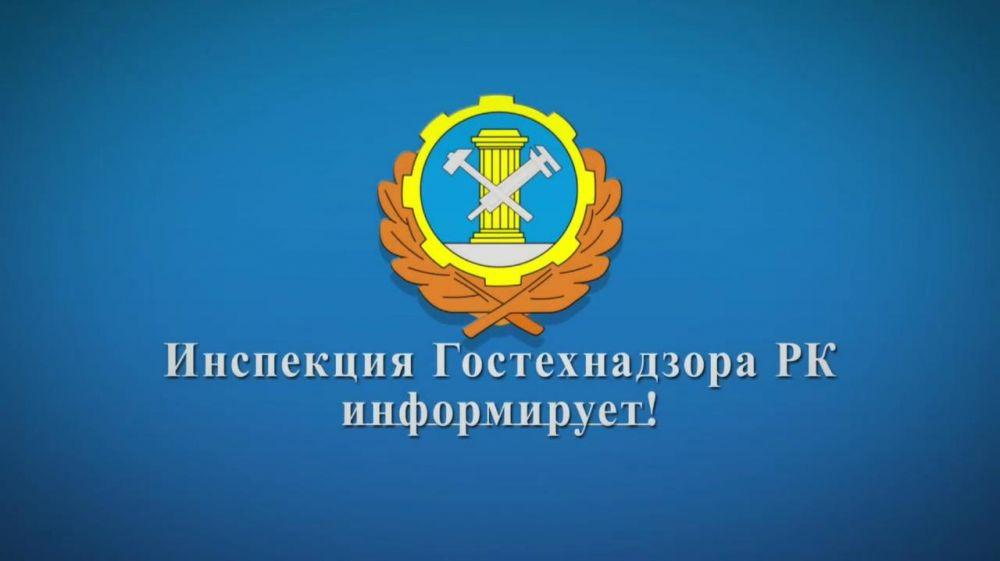 Инспекция Гостехнадзора РК предупреждает!
