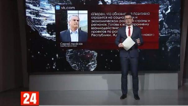Глава Крыма прокомментировал изменения в правительстве РФ
