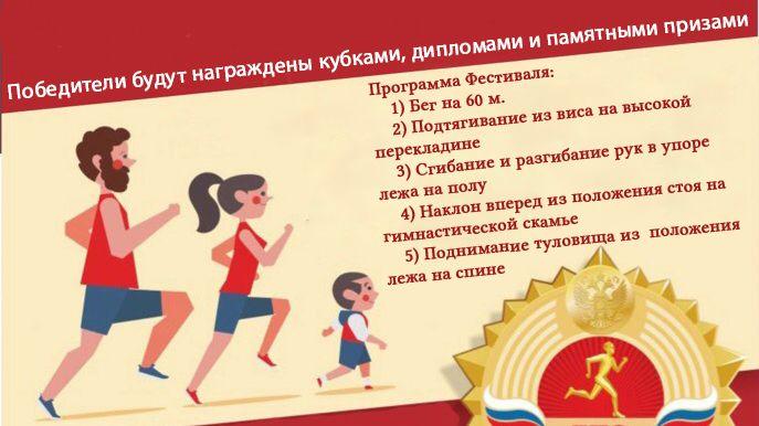 В Феодосии анонсируют Фестиваль «Готов к труду и обороне!»