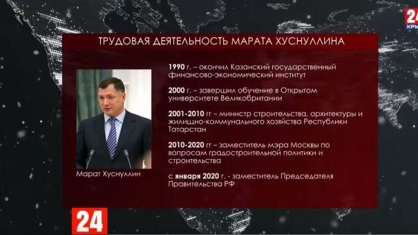 Развитием Крыма вероятно займётся Марат Хуснуллин
