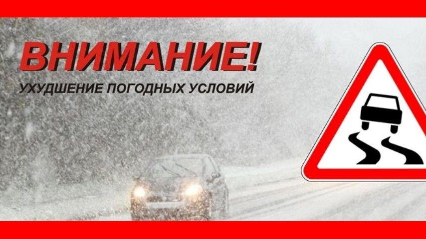 23 января и ночью 24 января 2020 года ожидаются ухудшение погодных условий