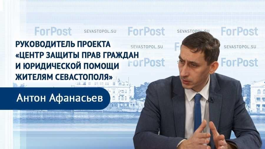 В студииForPost– юрист Антон Афанасьев
