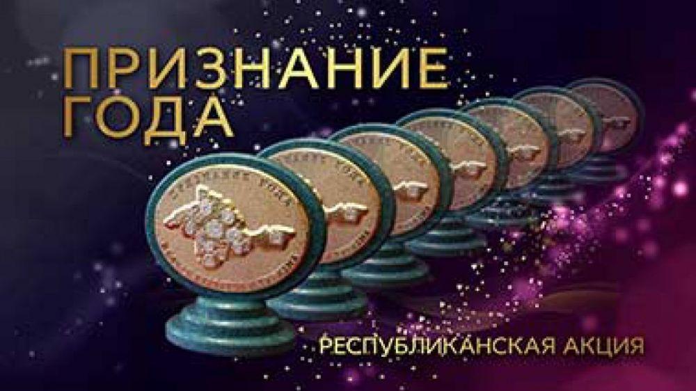 Минпром Крыма информирует о проведении IV ежегодной акции «Призвание года»