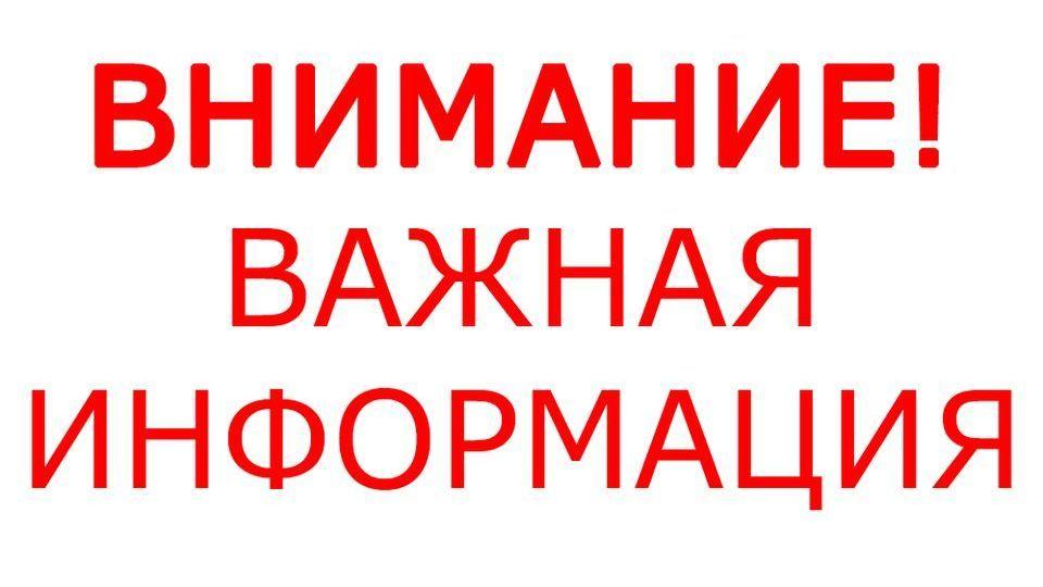 В связи с ремонтными работами кабельной линии связи с 27 января по 28 января 2020 года возможно отсутствие телефонной связи с абонентами Минтопэнерго Крыма