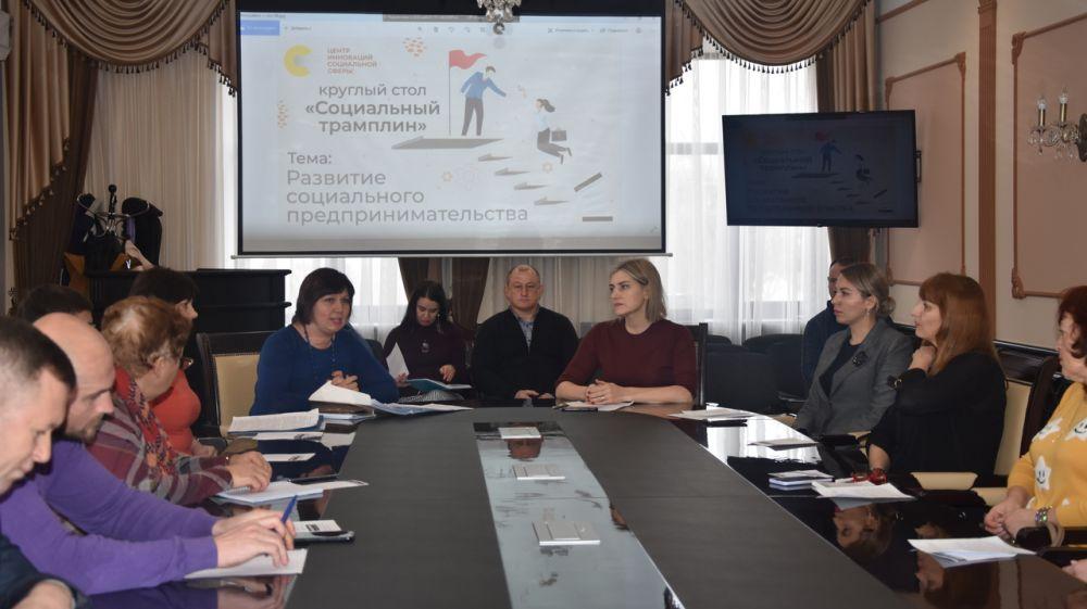 В администрации города Бахчисарая состоялось мероприятие для предпринимателей «Социальный трамплин»