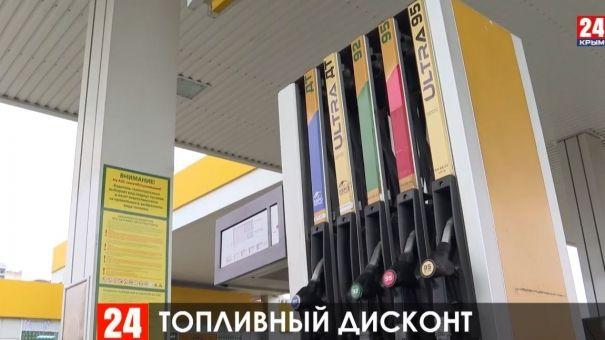 Топливный дисконт. Как изменилась ценовая политика на крымских автозаправках