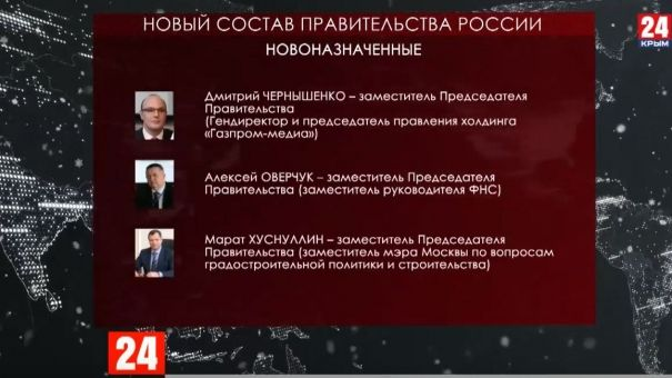 Стали известны имена тех, кто вошёл в новый состав правительства России