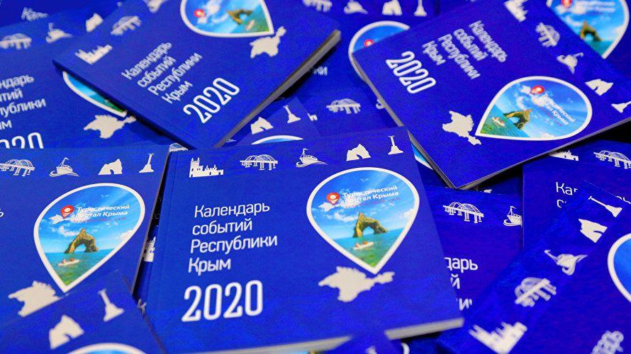 В Крыму презентовали «Календарь событий» на 2020 год