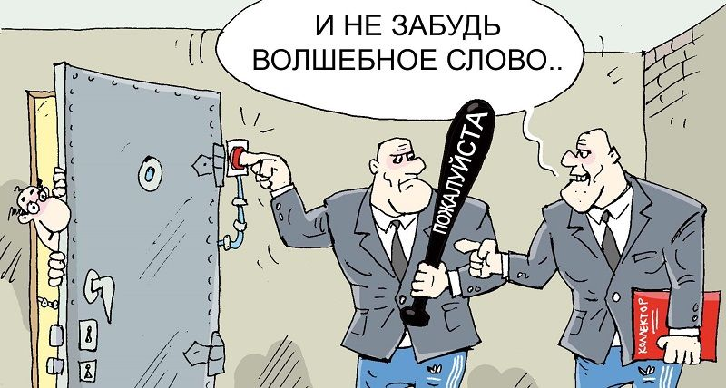 «Выбивать» долги по услугам ЖКХ в России будут коллекторы? В Крыму против такого «новшества»