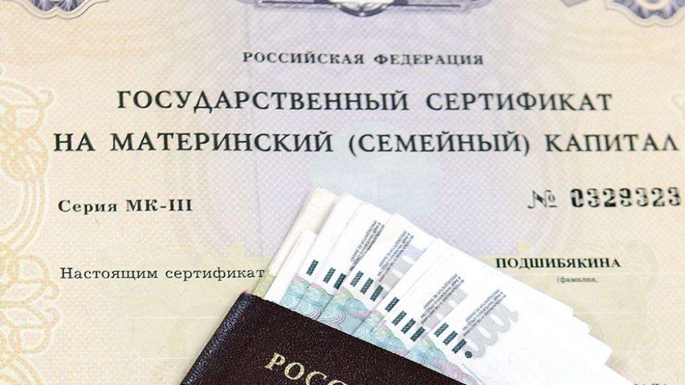 Материнский капитал в Севастополе вырос до 466 617 рублей