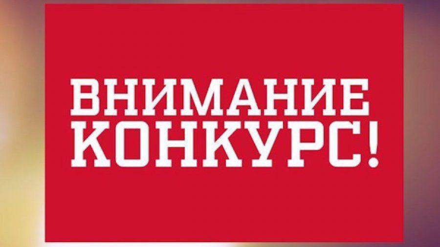 Вниманию жителей района! Проводится Всероссийский конкурс «Успех и Безопасность - 2019»