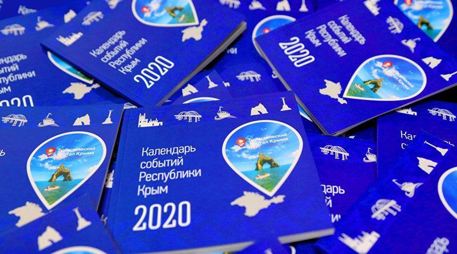 Для туристов в Крыму выпустили «Календарь событий» на 2020 год