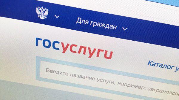 В Севастополе расширен перечень услуг Регионального портала Госуслуги