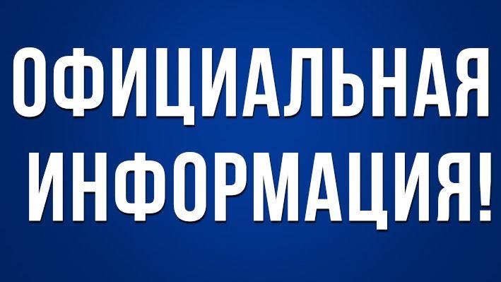 Администрация города Ялта информирует