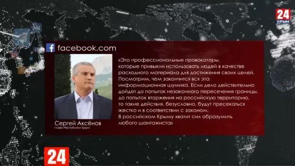 """Аксёнов призвал украинское руководство задуматься о последствиях провокации лидеров """"Меджлиса""""*"""