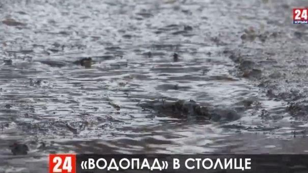 Водопад в столице Крыма: в Симферополе прорвало трубу