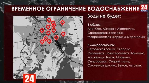 28 января Симферополь и Симферопольский район останутся без воды