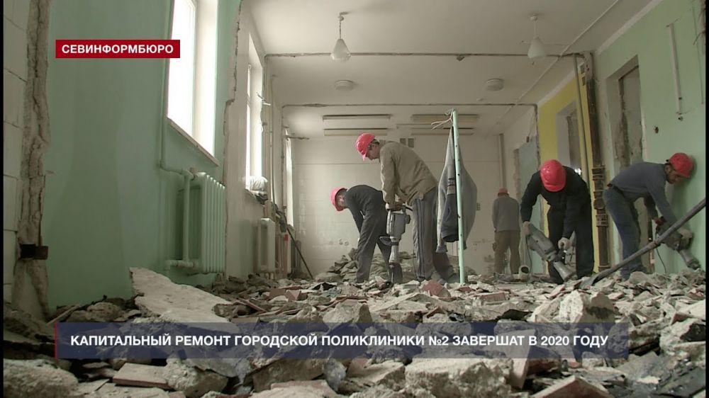Как изменится работа врачей поликлиники №2 в Севастополе на время капремонта здания