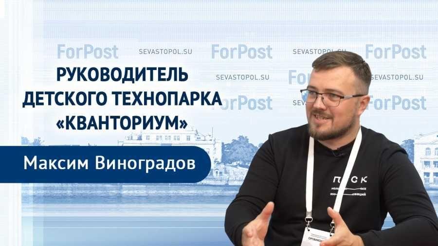 «Кванториум» в Севастополе меняет сознание и подходы педагогов и родителей