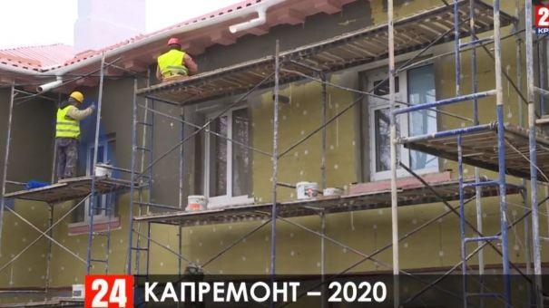 В Симферополе капитально отремонтируют 21 многоквартирный дом