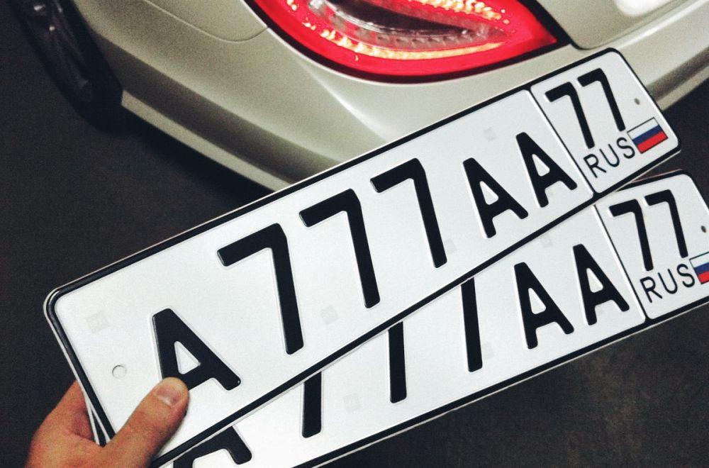 Сколько будут стоить «красивые» номера для авто в России?