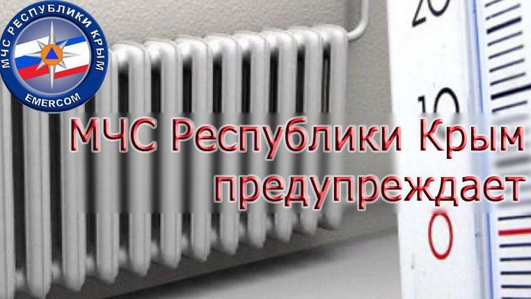 МЧС Республики Крым: Отопительный сезон - время повышенной опасности!