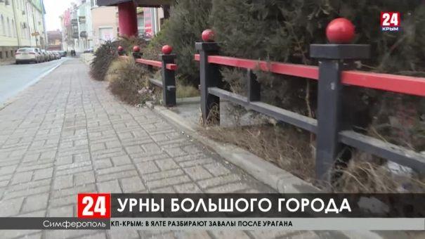 Когда установят урны на обновленной набережной в Симферополе?