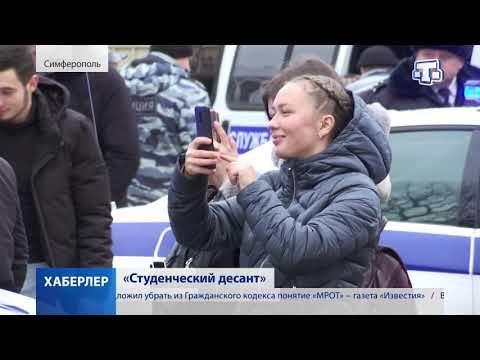 Хаберлер (на русском языке) 23.01.2020
