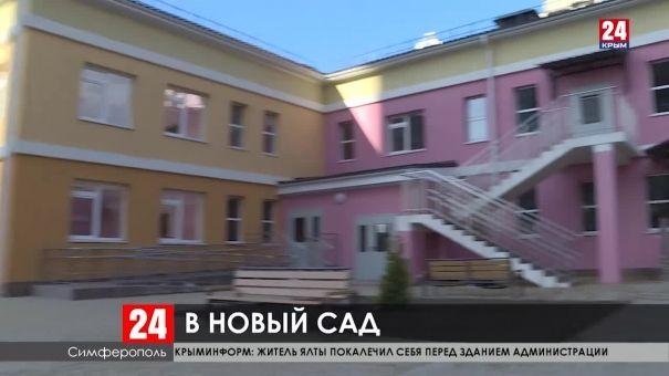 В Симферополе в этом году откроют четыре детских сада