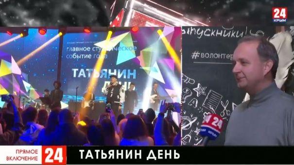 В Татьянин день ди-джеи и музыканты приехали поздравить крымских студентов