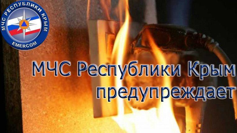 МЧС Республики Крым призывает жителей полуострова соблюдать меры предосторожности при использовании электроприборов