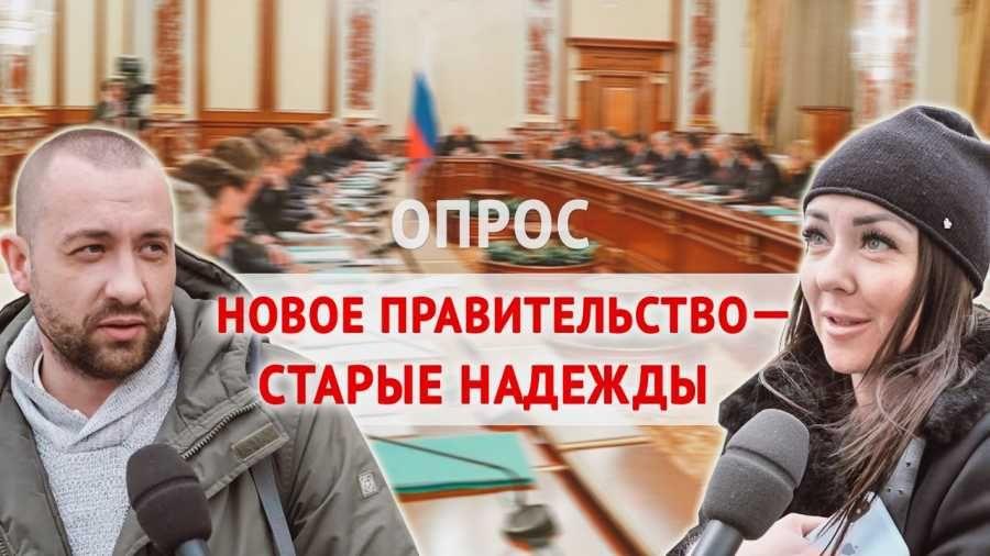 Новое правительство России – на что надежда в Севастополе? ОПРОС