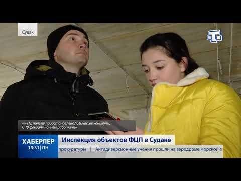 Инспекция объектов ФЦП в Судаке