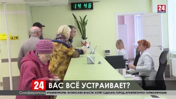 Устраивает ли крымчан обслуживание в социальных учреждениях?