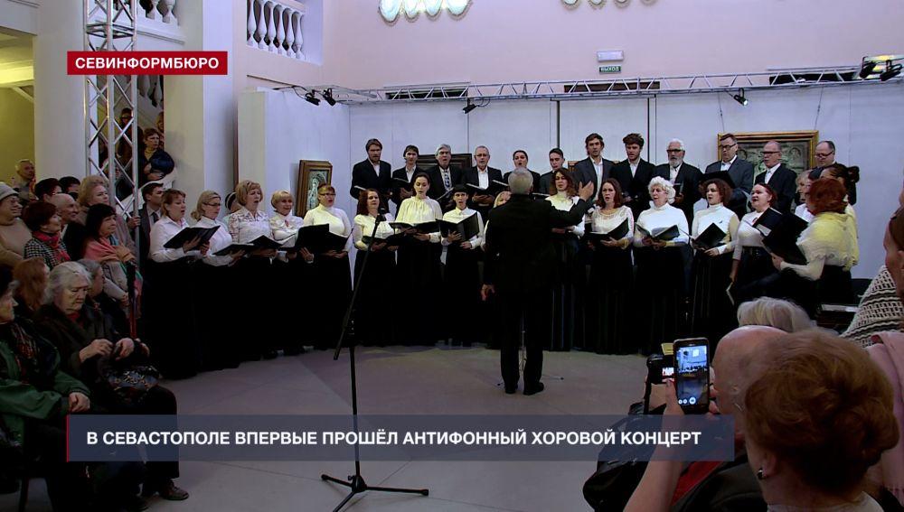 В Севастополе впервые состоялся антифонный хоровой концерт