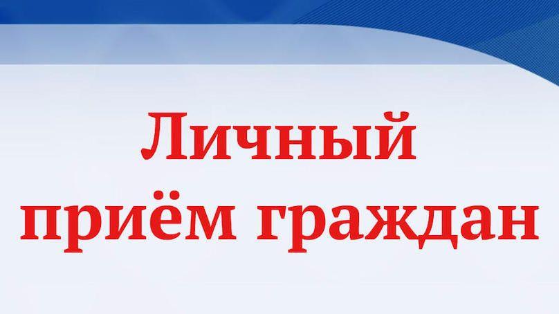 Председатель Госкомводхоза провел личный приём граждан по личным вопросам