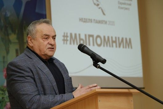 Ефим Фикс принял участие в Мемориальной конференции «Холокост: память и предупреждение»