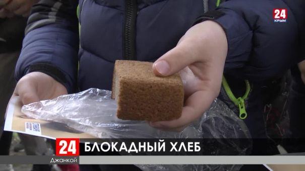 """По всей стране прошла акция """"Блокадный хлеб"""""""