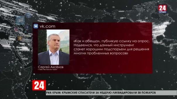 В Крыму проходит опрос о качестве государственных услуг