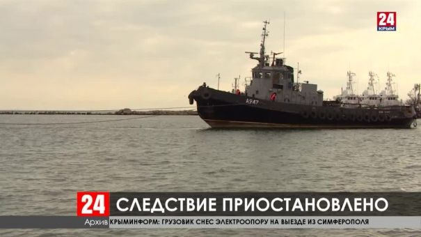 Следствие по делу украинских моряков приостановлено