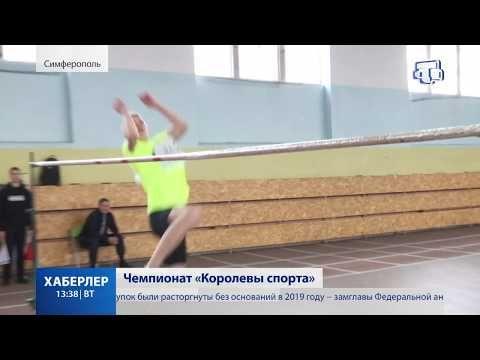 """Чемпионат """"Королевы спорта"""""""