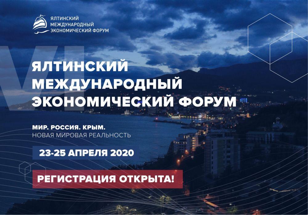 Регистрация открыта: на ЯМЭФ-2020 примут участие около 3000 человек