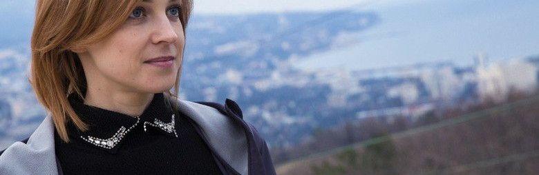 Наталья Поклонская: на экономический форум в Ялте приедут делегации Индии, Туниса и Египта