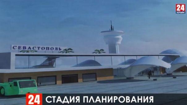 """Аэропорт """"Симферополь"""" начал искать подрядчиков для строительства аэровокзала в Севастополе"""