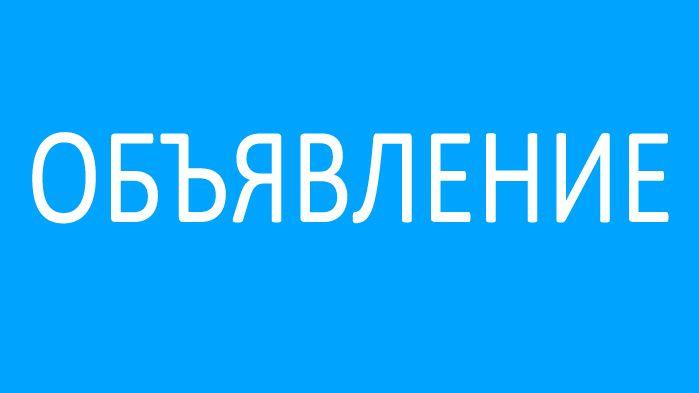 Администрация Симферопольского района информирует!