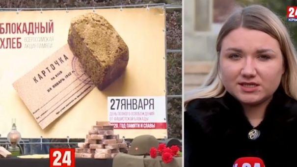 """Всероссийская акция """"Блокадный хлеб"""" развернулась на нескольких площадках в Керчи"""