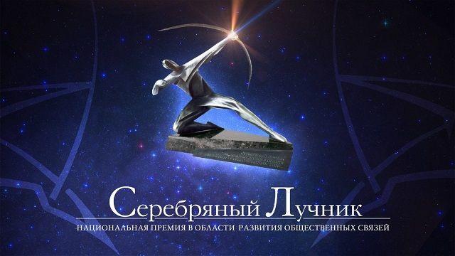 Крымчане победили в престижном конкурсе «Серебряный лучник»