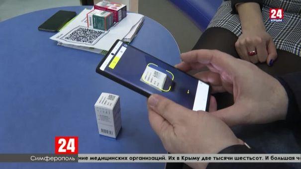 Зачем нужна маркировка лекарств и как Крым готовится к работе в новой системе?
